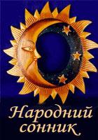 Український народний сонник фото 720-205